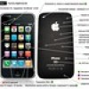 [WWDC] Neues Apple iPhone 3G S kommt in schwarz und weiß mit 32 GB